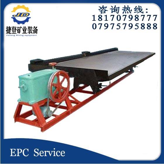 江西省斗音成人版矿山机械有限公司-6S小槽钢摇床