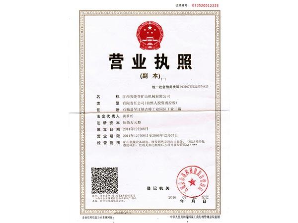 江西省斗音成人版矿山机械有限公司营业执照